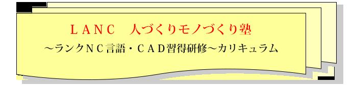 lancnc_banner