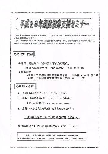 wakayamakenH.26nendosemina
