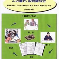 yomikai_0001