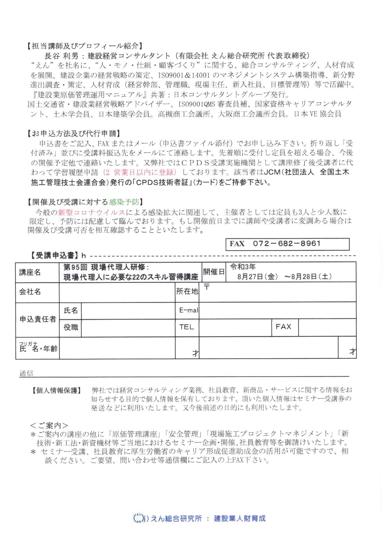 Document_20210726_0002