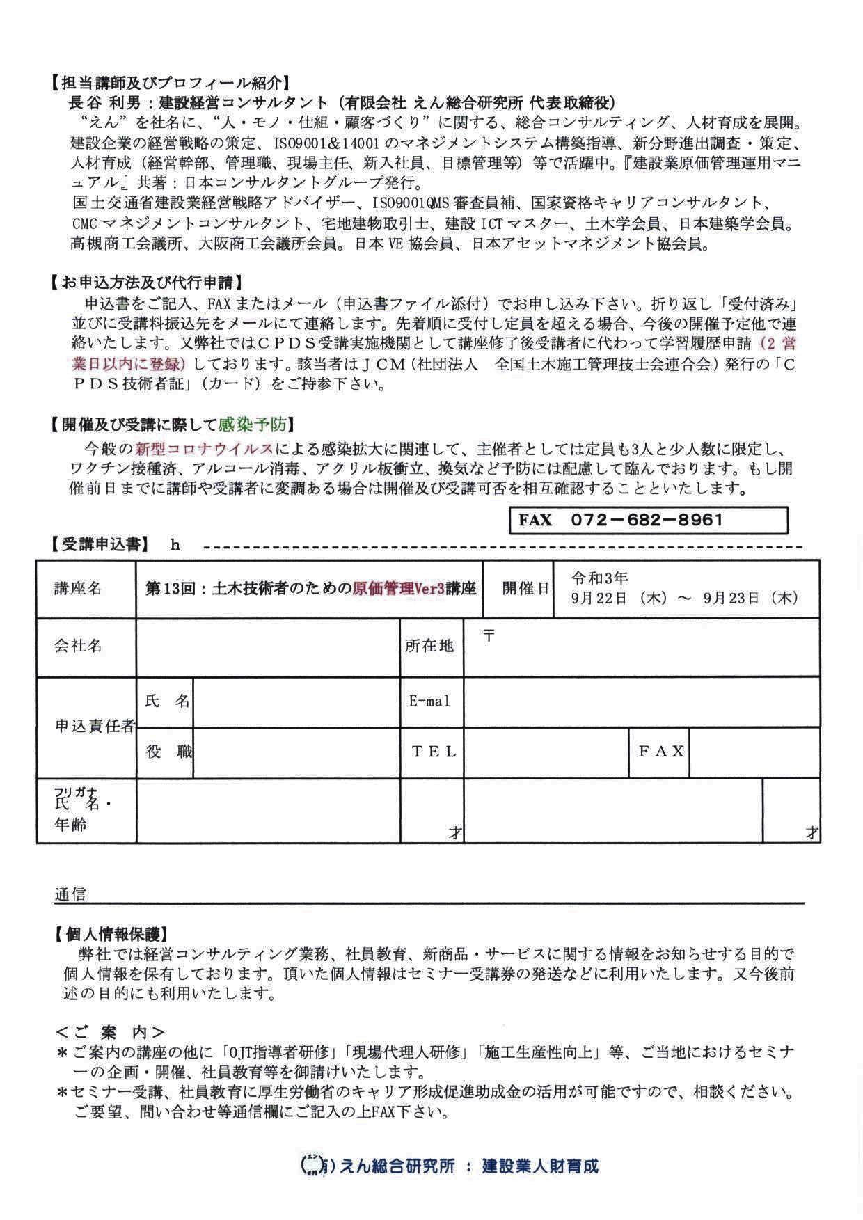 Document_2021.9.22.23_原価管理2